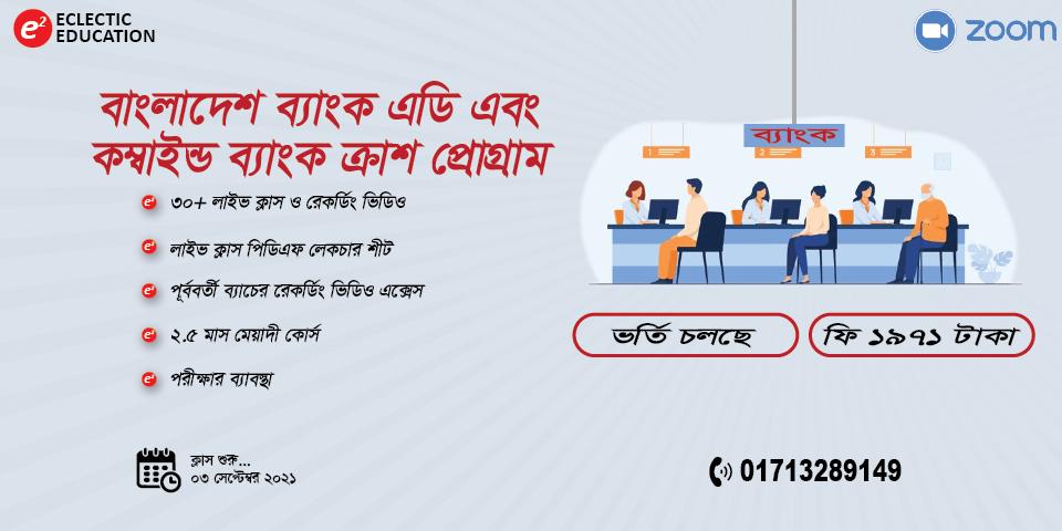 Bangladesh Bank AD & Combined Bank Crash Program-04